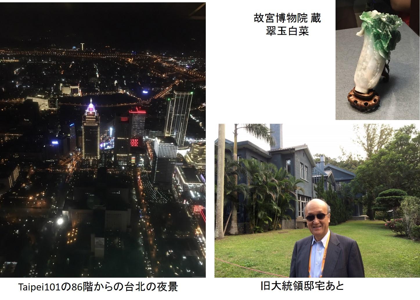http://osamura-newpath.com/%E5%8F%B0%E5%8C%97.2016APSMI.jpg
