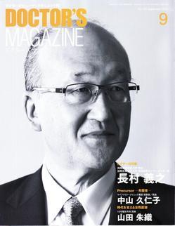Doctor's MAGAZINE 表紙_0001.jpg