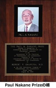 Paul Nakane Prize楯.JPG