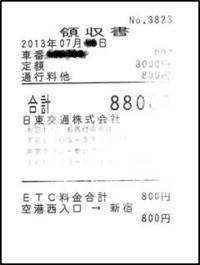 タクシー領収書.jpgのサムネール画像