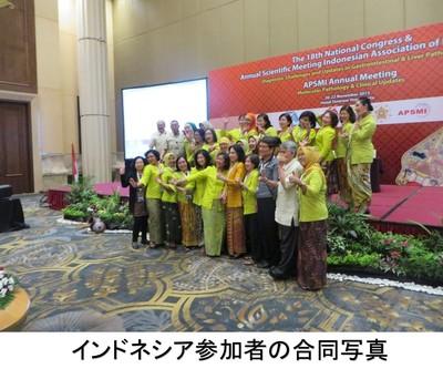 インドネシア参加者合同写真.jpgのサムネール画像