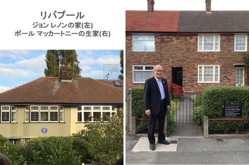 ジョンとポールの家.jpg