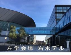 学会場とホテル.jpg