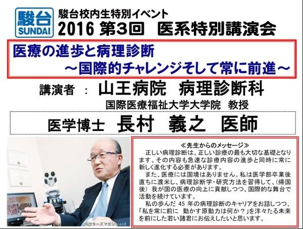 http://osamura-newpath.com/assets_c/2016/12/駿台予備校医系講演会-thumb-600x453-786.jpg