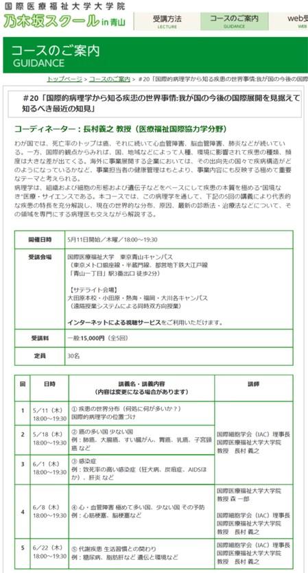 乃木坂スクール案内.jpg